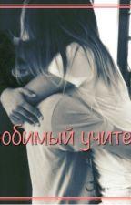 Любимый учитель / love story by valeriyakrdsh