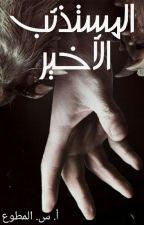 المستذئب الأخير by A_m_stories