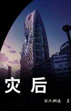 Tai hậu - Báo Chỉ Hồ Tường by luoi1012