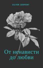 От ненависти до любви ! by ValyaTronina