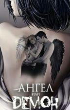 Ангел или Демон by MaNdarinKo12