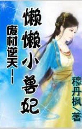 Thiếu nữ trong lồng sắt:miễn cưỡng thú con phi / Mục Đan Phong