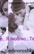 Я не...Я люблю...Тебя! by edinoroshka22