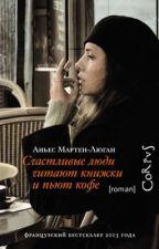 Счастливые люди читают книжки и пьют кофе by Ayesha_loop