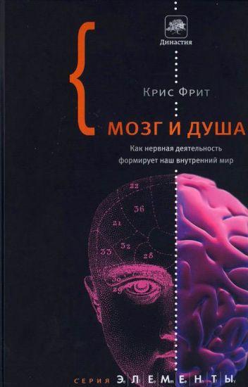 Крис Фрит - Мозг и душа