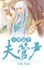 Vương gia là một người phu quản nghiêm - Ngọc Duyên by xavien2014