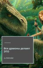 Все драконы делают ЭТО by ZPonedelnik