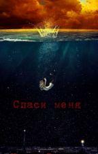 Спаси меня (Mband) by NikaMoskalchuk