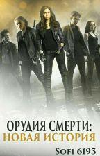 Орудия смерти: новая история. by LizaKuznetsova648