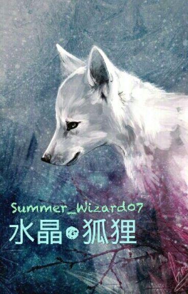 水晶 • 狐狸 by Summer_Wizard07