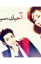 احبــگ سيدي by namjoo200
