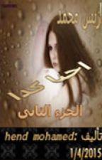 احنا كدا ( الجزء الثانى ) by isismohamed