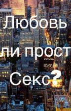 Любовь или просто секс? by Yekaterina_Sysoeva