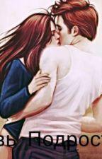 Любовь Подростков ♥ by nerikilangas