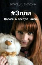 Элли: Дорога в зрелую жизнь / РЕДАКЦИЯ by Tamara_Kuznetcova