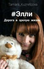 Элли: Дорога в зрелую жизнь by Tamara_Kuznetcova