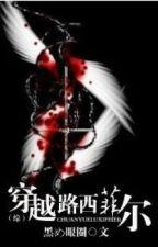 Xuyên qua Lucifer - Hắc め nhãn quyển by hanxiayue2012