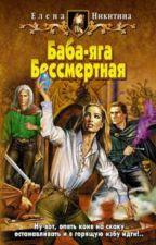 Елена Никитина Баба-яга Бессмертная by yliua1987