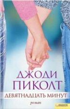 Девятнадцать Минут by Sashaparfenova