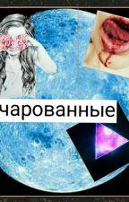 Зачарованные  by Liana777volk
