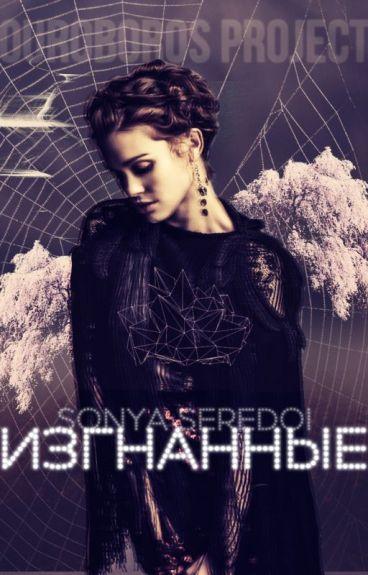 Изгнанные (Книга 1) by Sonya_Seredoi