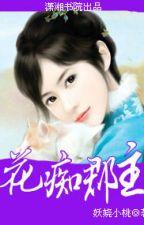 [ BG/NP ] Hoa Si Quận Chúa  by july_san