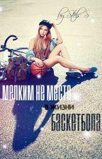 Мелким не место в жизни баскетбола by Stels_S