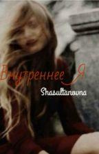Внутренне я.  by ShasultanovnaN