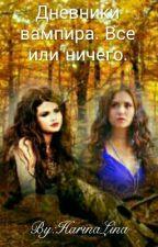 Дневники вампира. Все или ничего. by HarinaLina