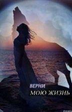 Верни мою жизнь  by Eva1854