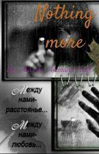 Nothing more (Ничего больше).. by nastenciya1308