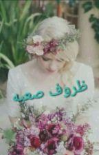 ظروف صعبه  by AbrarNasser