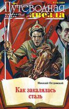 Thép đã tôi thế đấy -  Nikolai A.Ostrovsky by chimanhvu