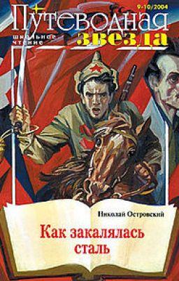 Thép đã tôi thế đấy -  Nikolai A.Ostrovsky