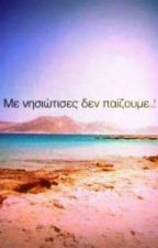 every summer has a story by ego_esi_mazi