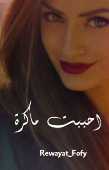 رواية أحببت ماكرة ( فهد ❤️ فرح )