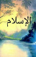 الدين الإسلامي by linagamal999