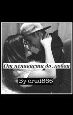 От Ненависти До Любви  by crud666