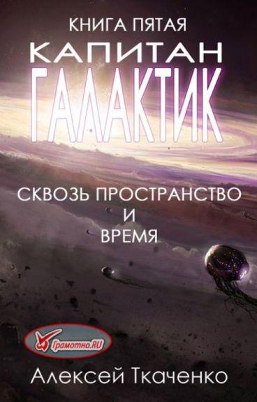 Капитан галактик. Книга пятая. Сквозь пространство и время.