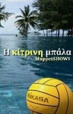 Η κίτρινη μπάλα by MuppetSHOW1