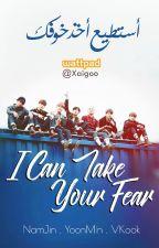 i can take your fear / أستطيع أخذ خوفك by Xaigoo