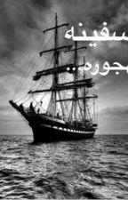 سفينة مهجورة،، by novel00