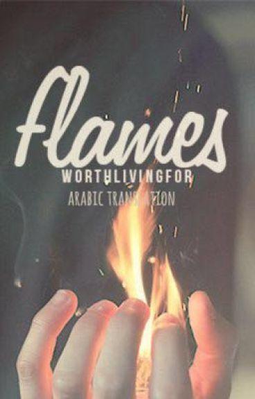 flames Arabic Translation