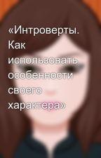 «Интроверты. Как использовать особенности своего характера» by Sabina_ID