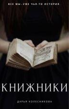 Книжники by Sh_koda
