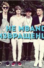 Не MBAND, а извращенцы by Eltuova54