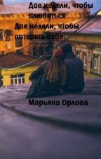 Две недели, чтобы влюбиться. Две недели, чтобы потерять себя. by mashamacha77