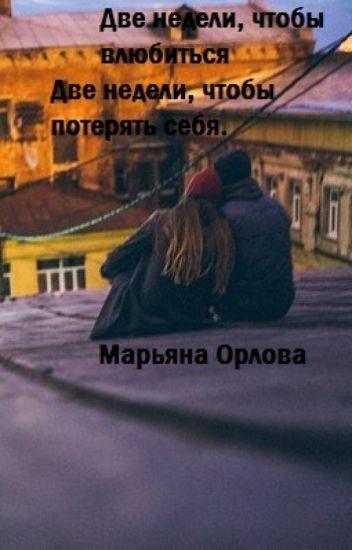 Две недели, чтобы влюбиться. Две недели, чтобы потерять себя.
