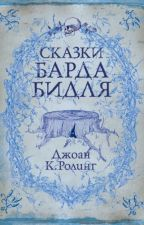 Сказки Барда Бидля by Fenuks