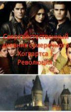 Сверхъестественный дневник сумеречного Хогвартса 3.Революция. by Nekolleta